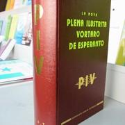 Kiel progresi en la uzado de Esperanto?